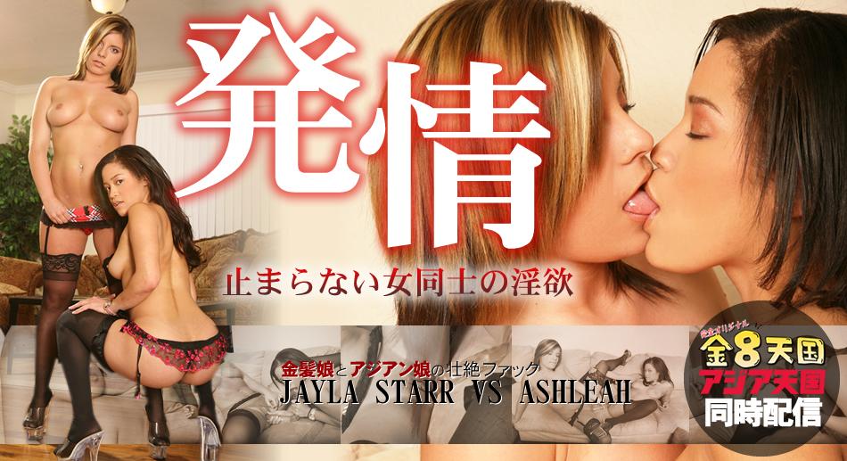 止まらない女同士の淫欲 発情 / アシュリーン