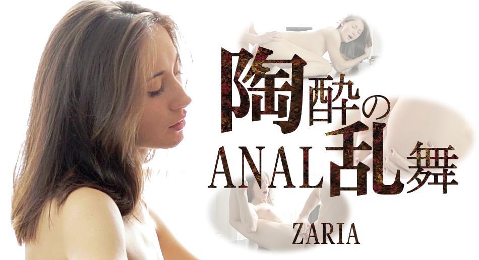 とうすいのANAL乱舞 ザリアがアナルに嵌った時 / ザリア