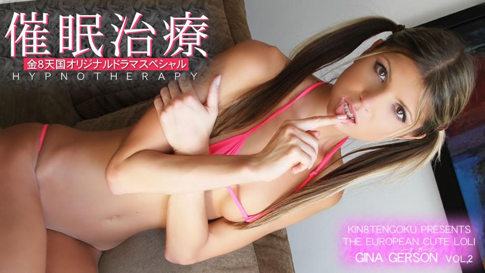 あの人気ロリっ娘 素直なジーナが・・サイミン治療 金8天国ドラマスペシャル VOL.2 / ジーナ ガーソン
