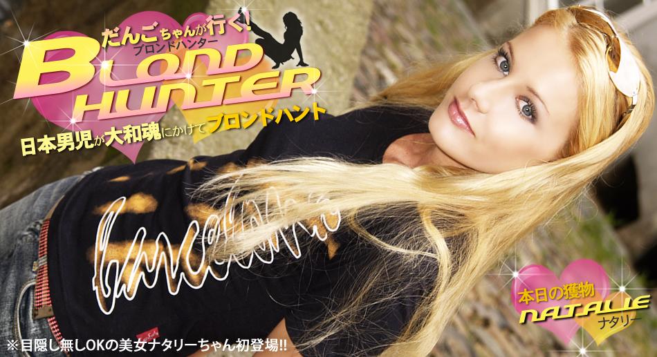だんごちゃんが行く!Blond Hunter 本日の獲物 NATALIE / ナタリー