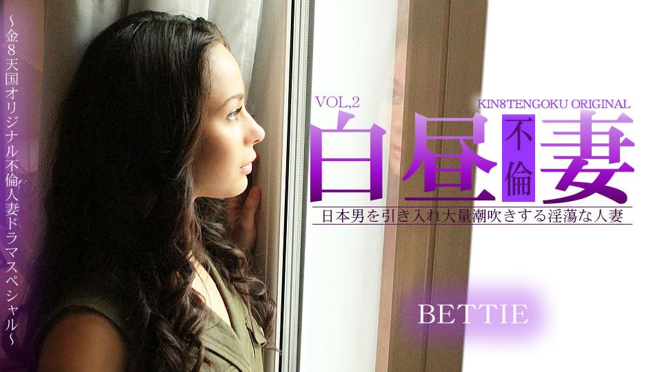 不倫ドラマスペシャル 白昼不倫妻 Vol.2 / ベッティー