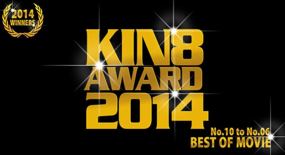 KIN8 AWARD 2014 ベストオブムービー 10位~6位発表! / KIN8 AWARD