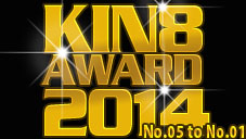 KIN8 AWARD 2014 No.05 to No.01