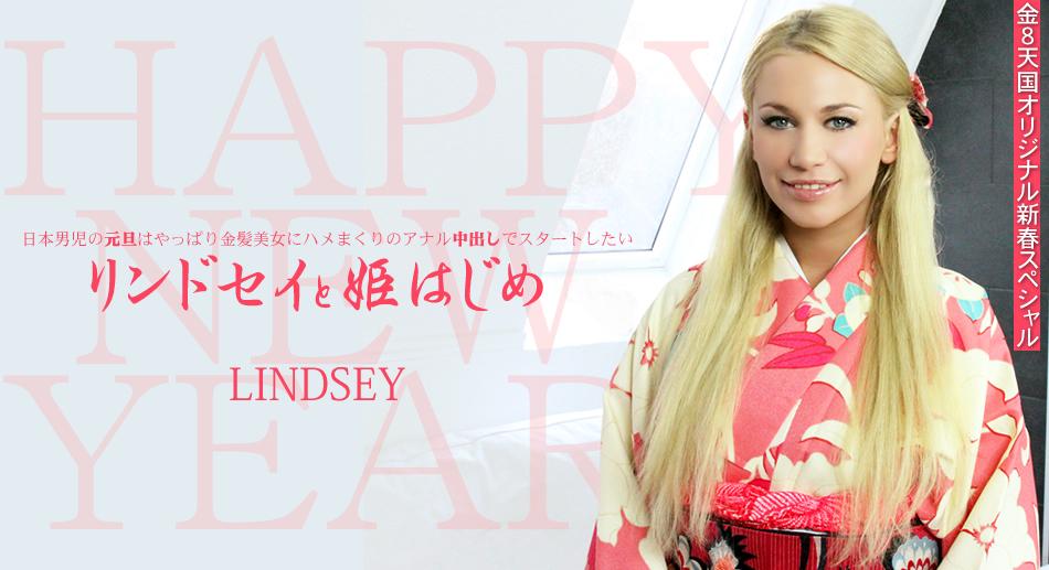 日本男児の元旦は金髪美女にアナル中出しでスタートしたい リンドセイと姫はじめ
