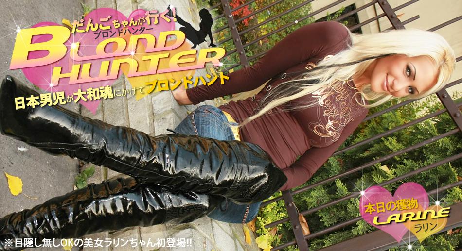 だんごちゃんが行く!Blond Hunter 本日の獲物 LARINE / ラリン