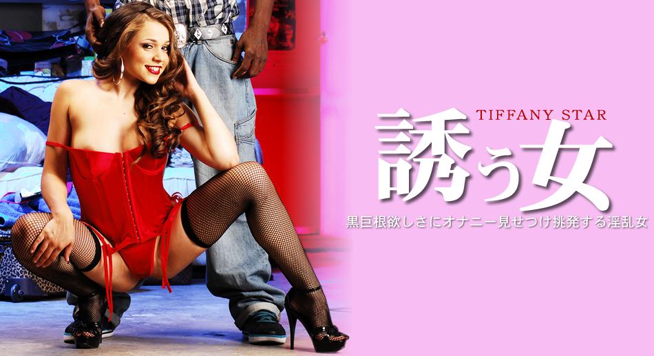 黒巨根欲しさにオナニー見せつけ挑発する淫乱女 誘う女 TIFFANY STAR / ティファニー スター