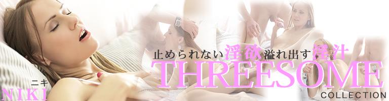 �ߤ���ʤ����ߡ����Ф���� THREESOME COLLECTION / �˥�