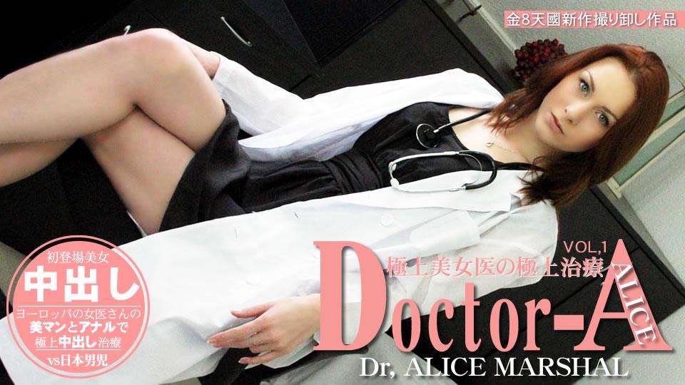 極上美女医の極上治療 Doctor-A ALICE MARSHAL / アリス マーシャル
