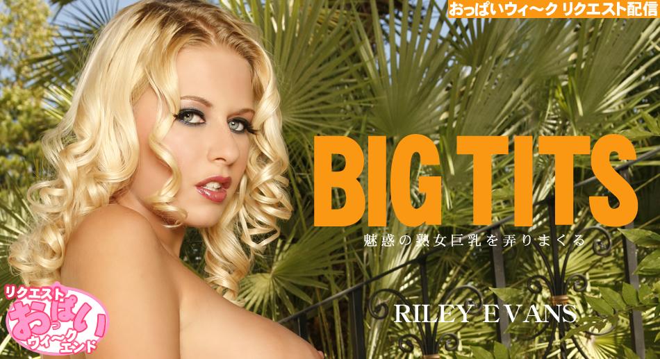 魅惑の熟女巨乳を弄りまくる BIG TITS RILEY EVANS / ライリーエヴァンス