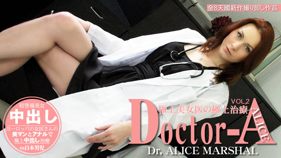 極上美女医の極上治療 Doctor-A VOL.2 ALICE MARSHAL / アリスマーシャル