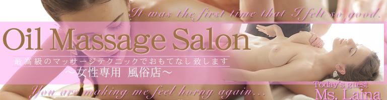 �ǹ��Υޥå������ƥ��˥å��Ǥ���Ƥʤ��פ��ޤ���Oil Massage Salon Today`s Guest Ms.LAINA / �饤��