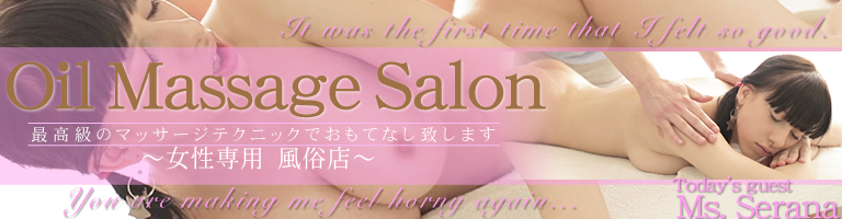 �ǹ��Υޥå������ƥ��˥å��Ǥ���Ƥʤ��פ��ޤ���Oil Massage Salon Today`s Guest Ms.SELANA / �����