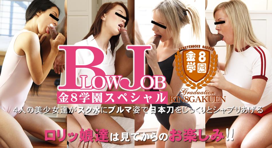 4人の美少女たちがスク水にブルマ姿で日本刀をじっくりとシャブリあげる