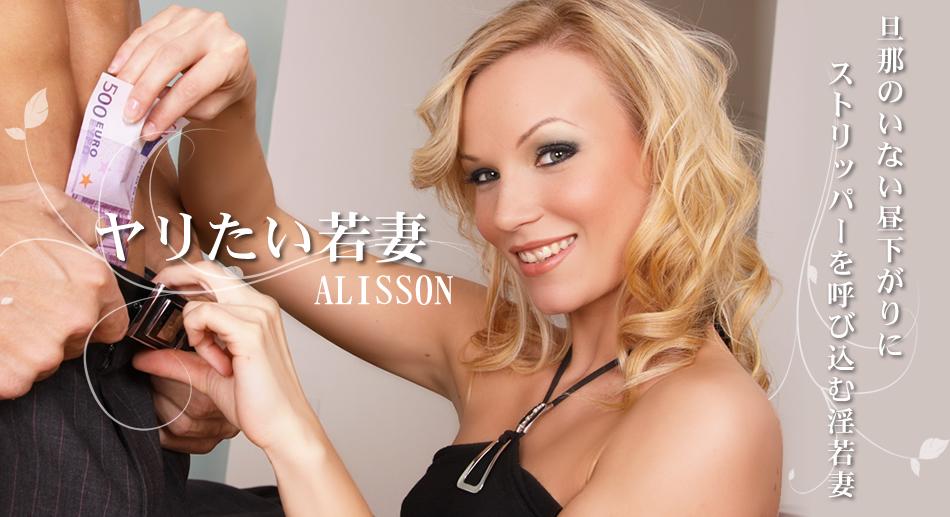 旦那のいない昼下がりにストリッパーを呼び込む淫若妻 ヤリたい若妻 ALISSON / アリソン