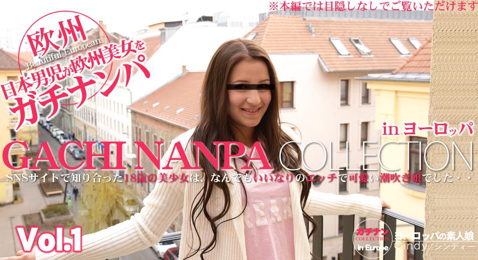 SNSサイトで知り合った18歳の美少女は、何でもいいなりのエッチで可愛い潮吹き娘でした・・GACHI-NANPA COLLECTION CINDY / シンディー