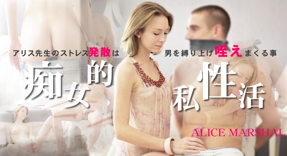 アリス先生のストレス発散は男を縛り上げ咥えまくる事 痴女的私性活 ALICE MARSHAL / アリスマーシャル