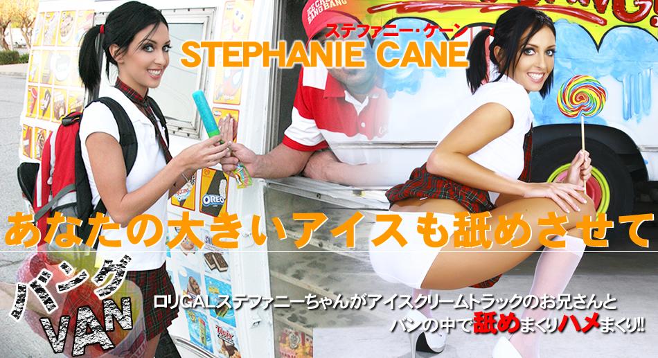 あなたの大きいアイスも舐めさせて バングVAN STEPHANIE CANE ステファニーケイン