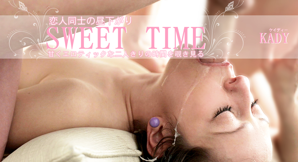 恋人同士の昼下がり 甘くエロティックな二人きりの時間を覗き見る SWEET TIME KADY ケイディー
