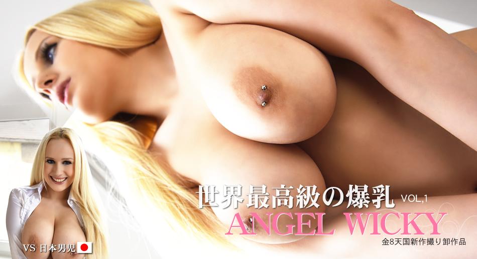 世界最高級の爆乳 ANGEL WICKY / エンジェルウィッキー