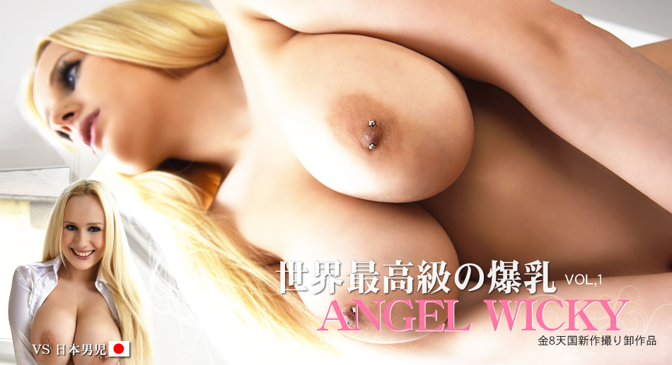 世界最高級の爆乳 ANGEL WICKY