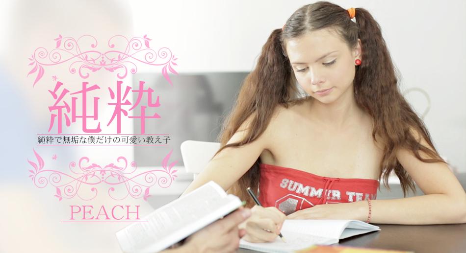 純粋で無垢な僕だけの可愛い教え子 純粋 PEACH / ピーチ