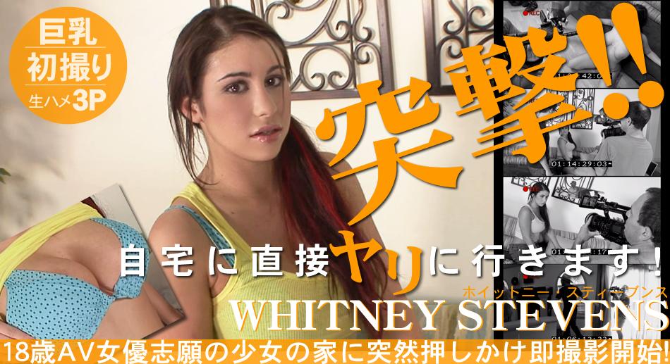 突撃!!自宅に直接ヤリに行きます!18歳女優志願の少女の家に突然押しかけ即撮影開始!WHITNEY STEVENS / ホイットニー スティーブンス