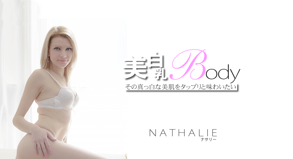 その真っ白な美肌をタップリと味わいたい 美白乳Body NATHALIE / ナサリー