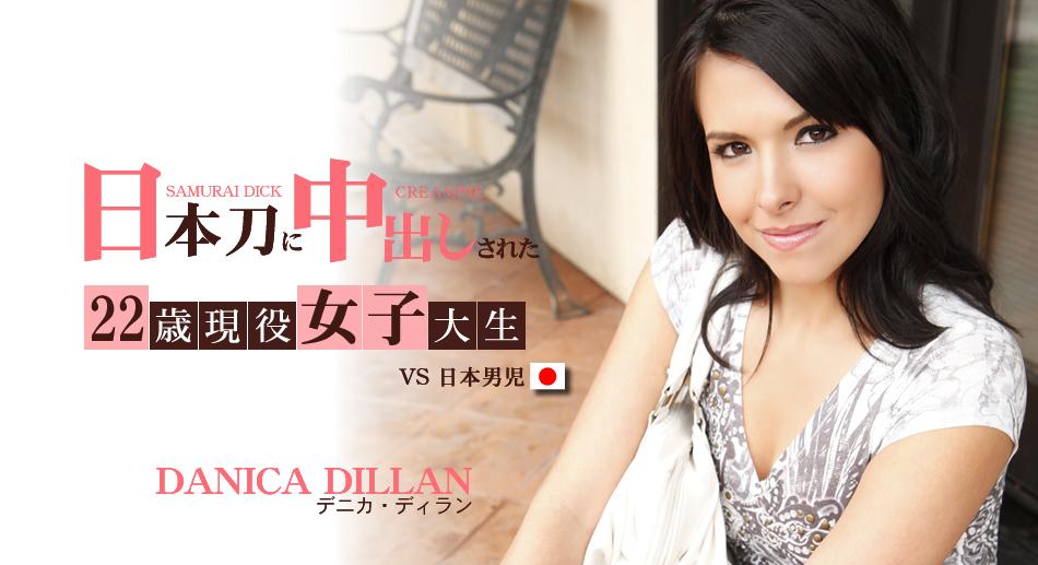 日本刀に中出しされた22歳現役女子大生 VS日本男児 DANICA DILLAN / デニカディラン