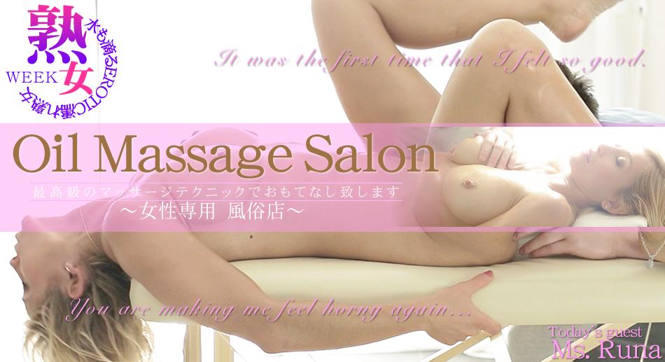 最高級のマッサージテクニックでおもてなし致します Oil Massage Salon Today`s Guest Ms.RUNA