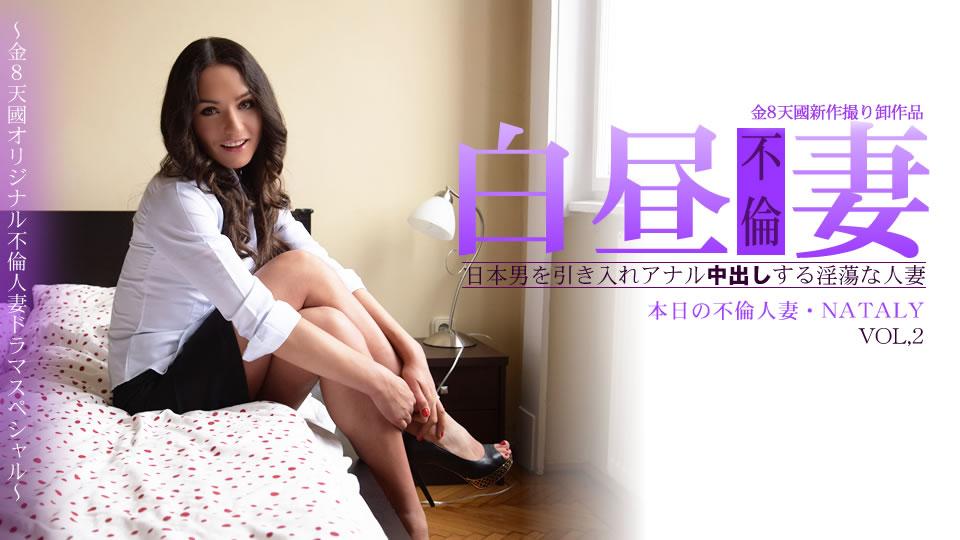 日本男を引き入れアナル中出しする淫蕩な人妻 白昼不倫妻 Vol.02 ナタリーゴールド