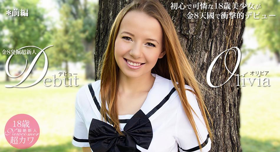 初心で可憐な18歳美少女が金8天國で衝撃的デビュー オリビア