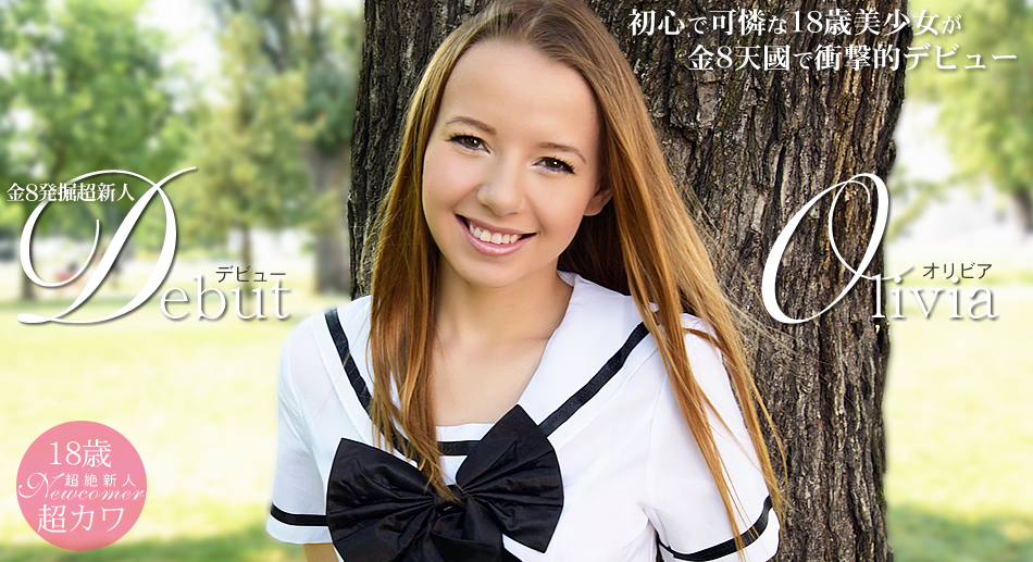 初心で可憐な18歳美少女が金8天国で衝撃的デビュー 後編 DEBUT OLIVIA