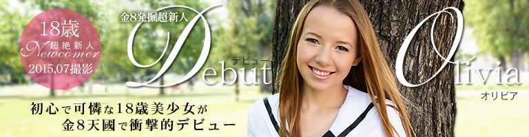 初心で可憐な18歳美少女が金8天国で衝撃的デビュー 後編 DEBUT OLIVIA / オリビア