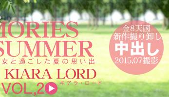 大興奮のキアラちゃんを日本刀で攻めまくる! MEMORIES OF SUMMER KIARA LORD VOL2 / キアラ ロード
