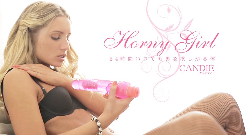 24時間いつでも男を欲しがる体 Horny Girl キャンディー