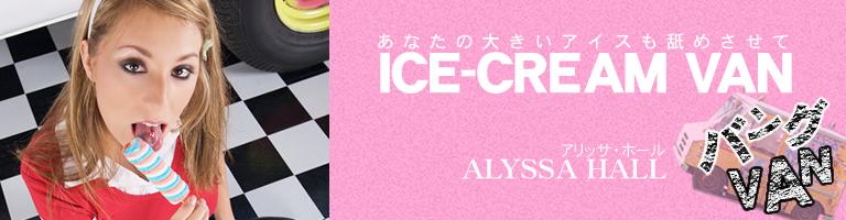���ʤ����礭�����������Ӥᤵ���� ICE-CREAM VAN ALYSSA HALL / ����å� �ۡ���