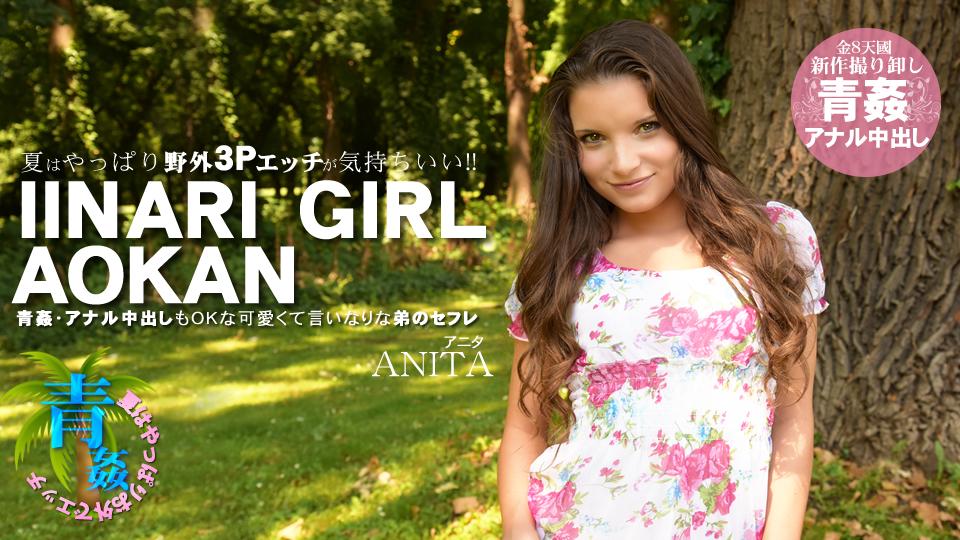 夏はやっぱり野外3Pエッチが気持ちいい! IINARI GIRL AOKAN アニタ