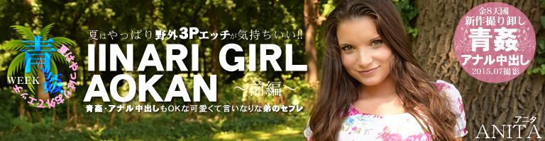 �ƤϤ�äѤ��3P���å����������������IINARI GIRL AOKAN ���� ANITA / ���˥�