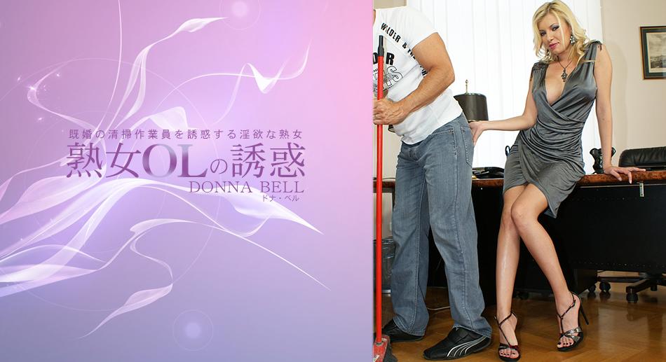 既婚の清掃作業員を誘惑する淫欲な熟女 熟女OLの誘惑 DONNA BELL