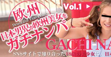 SNSサイトで知り合った18歳の美少女に、日本刀で初めての3Pエッチを初体験させちゃいました GACHI-NANPA COLLECTION VOL1 BANNY / バニー