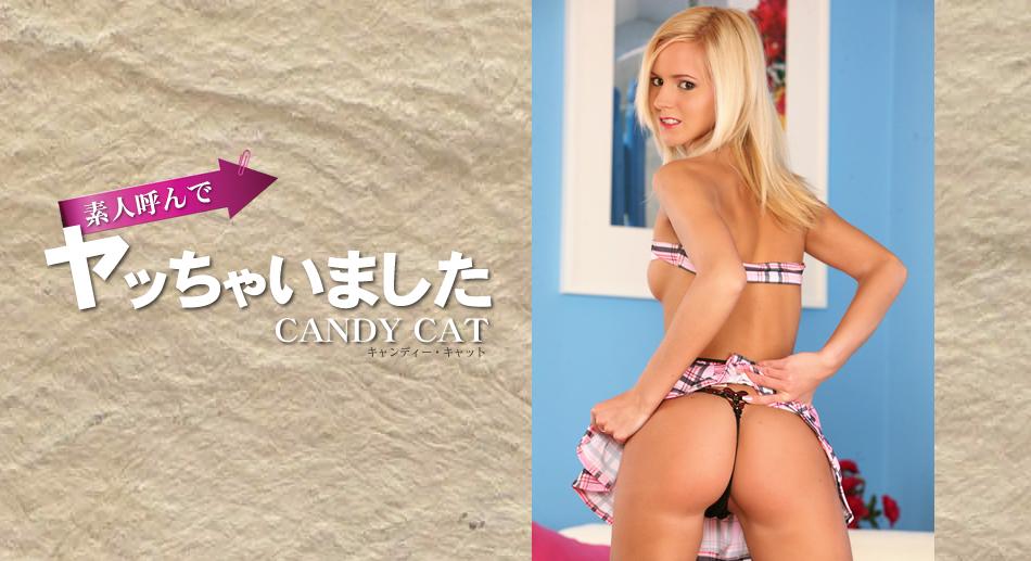 初撮り 素人呼んでヤッちゃいました キャンディーキャット
