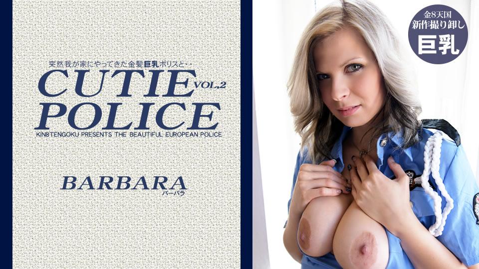 突然我が家にやってきた金髪巨乳ポリスと・・CUTIE POLICE 聞き込み調査編 VOL2 BARBARA