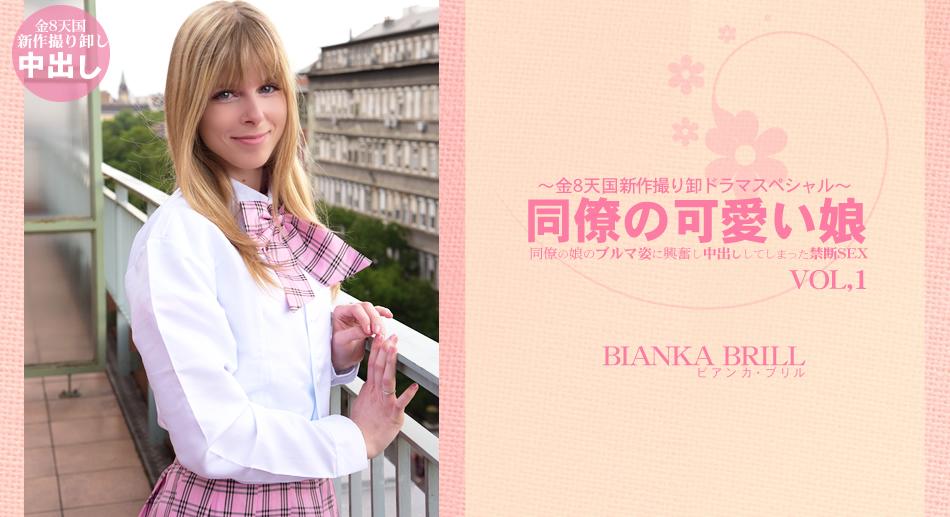 同僚の娘のブルマに興奮し中出ししてしまった禁断SEX 同僚の可愛い娘 Vol.01 ビアンカブリル