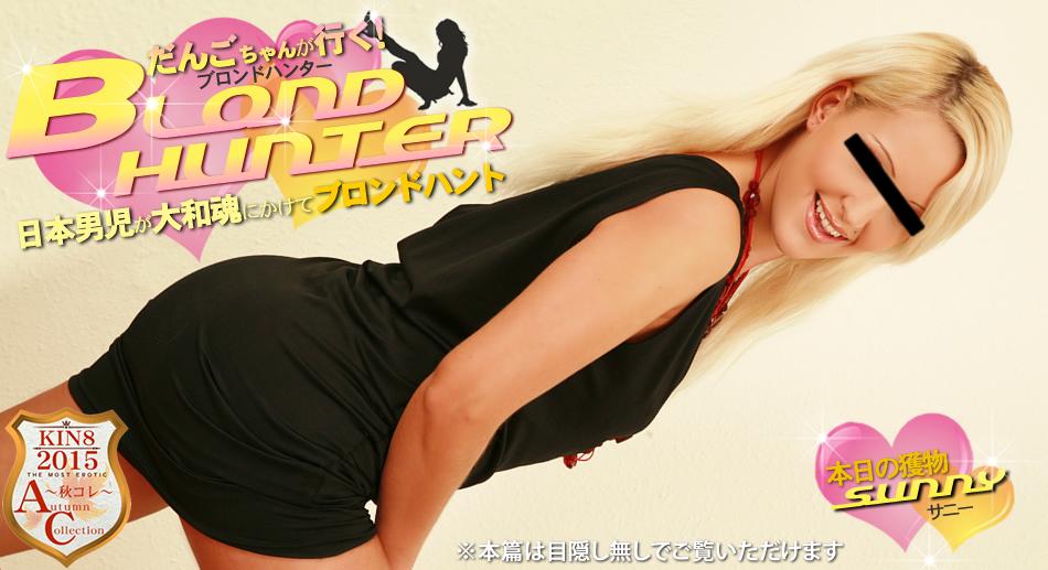 だんごちゃんが行く!Blond Hunter 本日の獲物 サニー