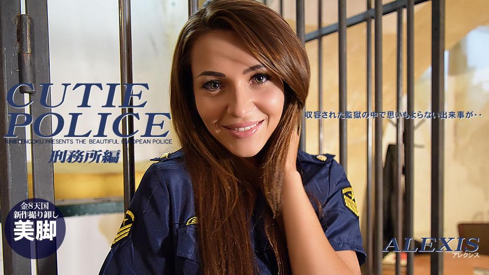 収容された監獄の中で思いもよらない出来事が・・CUTIE POLICE 刑務所編 ALEXIS BRILL