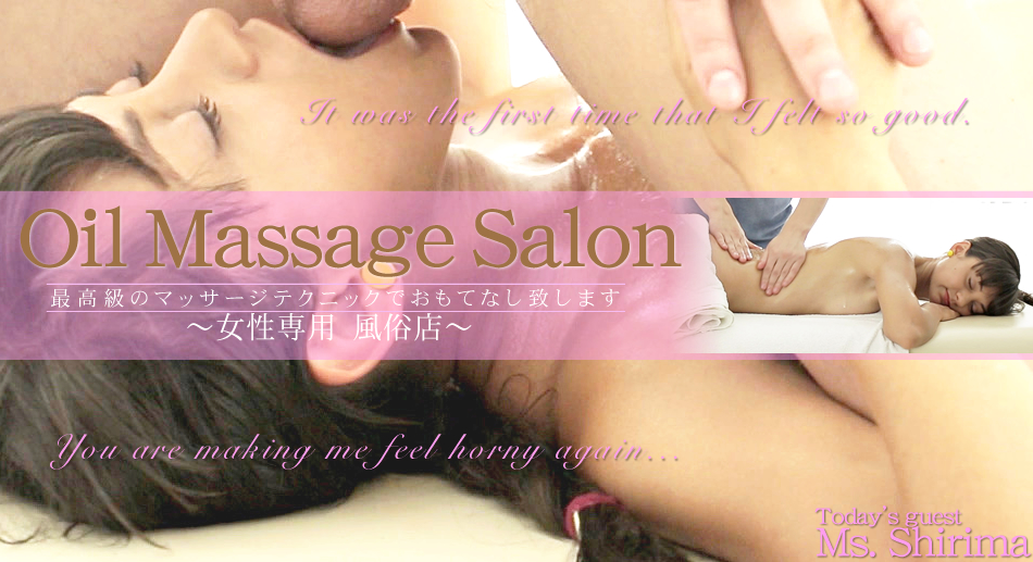 最高級のマッサージテクニックでおもてなし致します Oil Massage Salon Today's Guest SHIRIMA