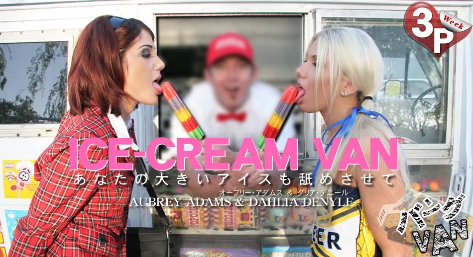 あなたの大きいアイスも舐めさせて ICE CREAM VAN AUBREY & DAHLIA