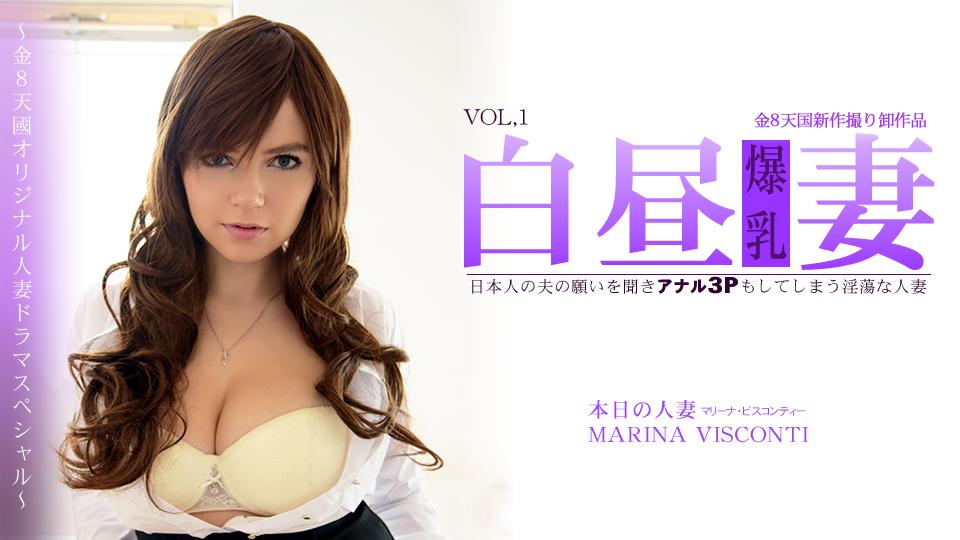 日本人の夫の願いを聞きアナル3Pもしてしまう淫蕩な人妻 白昼妻 Vol.02 マリーナビスコンティー