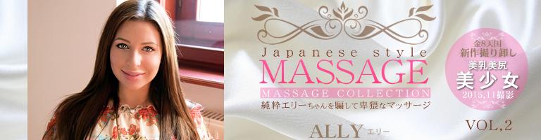 純粋エリーちゃんを騙して卑猥なマッサージ JAPANESE STYLE MASSAGE ALLY VOL2 / エリー