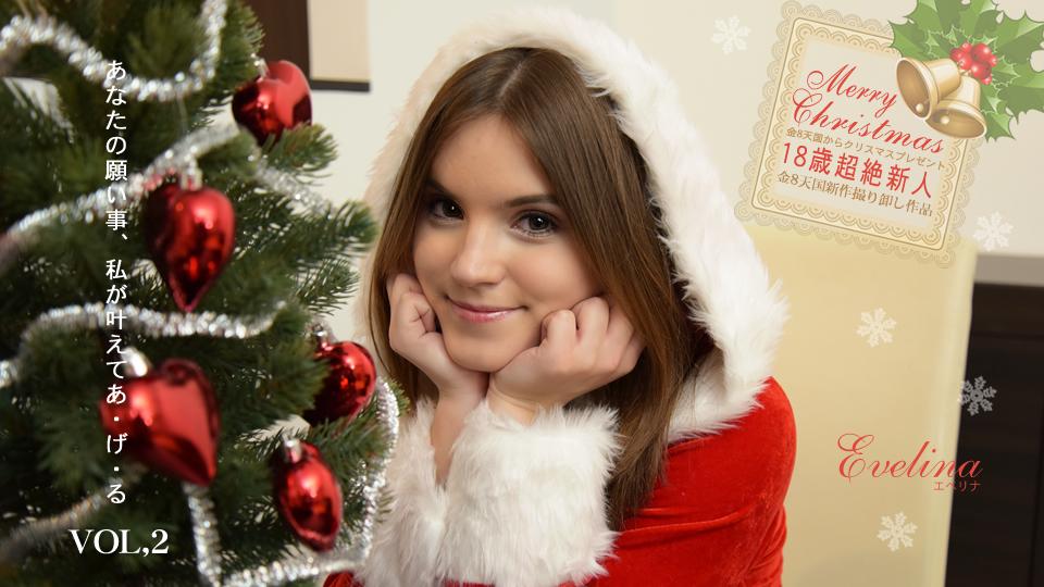 クリスマス特別再配信 あなたの願い事、叶えてあ・げ・る VOL2 クリスマススペシャル動画 18歳超絶新人 EVELINA
